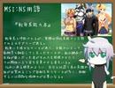 【MUGEN】 MUGEN STORIES INFINITY:NEXT STAGE!! 第148話