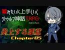 【うそうま卓CT#1】炎上する悪意 Chapter-5【嘘みたいに上手くいくクトゥルフ神話TRPG】