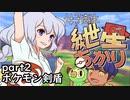 【ポケモン剣盾】女子高生の紲星あかりによるキュートな実況part2【琴葉葵もいるよ】