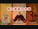 【戦国時代解説】 戦国への道 第5集 「太田道灌の栄光と悲劇(4/4)」