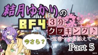 【BF4】結月ゆかりのBF4今更3分クッキング . Part5【VOICELOID実況】