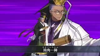 蘭陵王の幕間で黒髭射出する陳宮