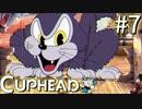 【実況】99%初見の 『 Cuphead (カップヘッド) 』実況プレイ #7