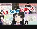 月ノ美兎、Sonyの偉い人に面白エピソードトークをぶつける