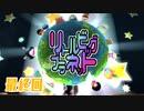 【2人実況】ちっちゃく手ごわいアクションゲーム『リトルビッグプラネット』最終回