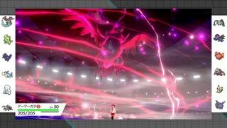 【ポケモン剣盾】まったりランクバトルinガラル 28【アーマーガア】