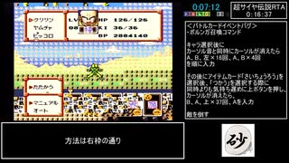【RTA】ドラゴンボールZ 超サイヤ伝説 バグありフリーザ撃破 0:16:37