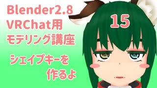 【Blender2.8版】VRChat用モデリング講座-15-【シェイプキーを作るよ】
