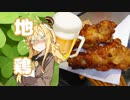 酒クズ弦巻の今日のおつまみ # 11 阿波尾鶏の骨付き唐揚げ