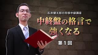 【初回無料】石井健太郎の中級講座「中終盤の格言で強くなる」第1回 歩の格言 1