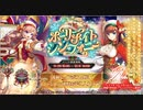 神姫projectre ホーリーナイトシンフォニー