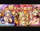 神姫projectre 新キャラガチャ 払暁戦 セラフィ・ディリジェンス