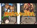 (ハースストーン)意外と戦えた海賊ローグ【ゆっくり実況】