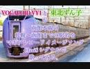 VY1と東北ずん子がマギアレコードのシグナル(ClariS)で函館本線の札幌〜函館まで(砂原線含む)の駅名を歌ってみる。