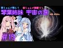 【Elite:Dangerous】琴葉姉妹 宇宙の旅 #15【VOICEROID実況】