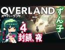 ずん子 OVERLAND:西へ#4「封鎖、夜」