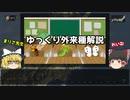 【みんなが絶対見たことある、あの鳥も..!?】意外な日本の外来種パート2【ゆっくり外来種解説】