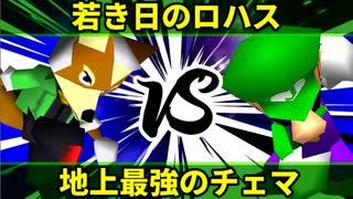 【第十回】64スマブラCPUトナメ実況【Losers五回戦第二試合】