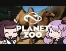 人気の「失楽園」動画 344本 - 【Planet Zoo】おいでよゆかり動物園 Part3【VOICEROID実況】