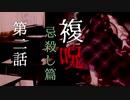 【複呪 忌殺し篇】第二話『日常』【ゆっくり劇場】