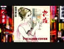 抱擁 / 箱崎晋一郎 [VOCALOID COVER]