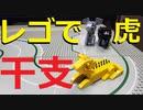 【LEGO】レゴで明明後年の干支作ってみた【ゆっくり】