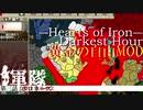 【HOI2×アイマス】黄金の自由MOD 第三話「軍隊ポロネーズ」