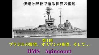 【ゆっくり解説】第1回 伊達と酔狂で解説する世界の艦船 戦艦「エジンコート」