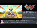 イナズマイレブン3 対戦動画 その32
