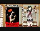 【VOICEROID劇場】東北ずん子のシリアルキラー講座「ゾディアック事件」