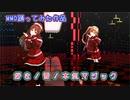 【MMD艦これ】クリスマス衣装の白露・村雨で『好き!雪!本気マジック』を踊ってみた