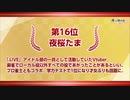 ネット流行語大賞で個別表彰されるアイドル部と.LIVEまとめ