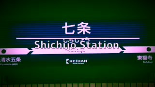 【動画版】Was Keihan Railway up to Sanjo?