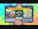 【遊戯王ADS】 アライブ・ネタソリティア