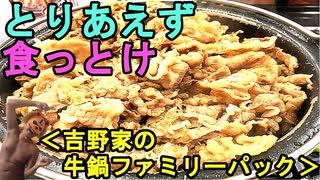 【牛鍋】吉野家の牛鍋ファミリーパックを