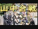 【タイガー的】2019年12月8日山中合戦場定例会