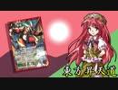 【架空バトスピ】 東方昇天道 1話 「私の太陽」