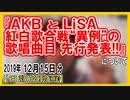 "『AKBとLiSA 紅白""異例""の曲目先行発表!』についてetc【日記的動画(2019年12月15日分)】[ 259/365 ]"
