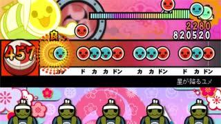 シュガー 次郎 ビター と さん ソング ステップ 太鼓 難易度表/おに/シュガーソングとビターステップ