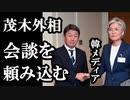 茂木外相が韓国外相に会談を懇願するとメディアが報道し驚愕を通り越し唖然...報じた内容に対して韓国民の反応は【アジア欧州会議(ASEM)】