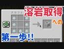 【Minecraft】無からは何も生じないクラフト 5【東狐ユウ】