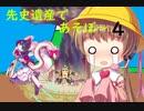 【遊戯王ADS】 先史遺産であそぼ~4 【VOICEROID実況】