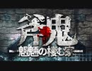 フリーホラー:斧鬼~魍魎の棲む家~ 【実況】 Part04