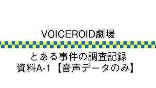 【聴くVOICEROID劇場】とある事件の調査記