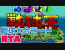【RTA練習】めざせ!戦球王 Any%RTA練習 (19/12/09)