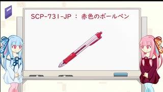 琴葉姉妹のSCP談義【SCP-731-JP】