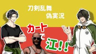 【刀剣乱舞】カートで江!!~おじさん、走る~【偽実況】