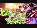 TRIGGER★AKKY【音声のみ】