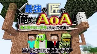 【週刊Minecraft】最強の匠は俺だAoA!異世界RPGの世界でカオス実況!【4人実況】
