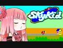 【VOICEROID実況】ずん子と茜とレトロゲーム #6【スカイキッド】